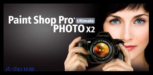 COREL Paint Shop Pro Photo X2