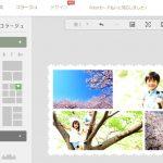 fotor無料オンラインサービス:コラージュ(クラッシックコラージュ)の使い方(1/3)