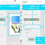 fotor無料オンラインサービス:コラージュ(クラッシックコラージュ)の使い方(3/3)