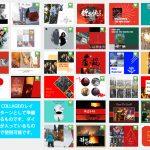 fotor無料オンラインサービス:ARTISTIC COLLAGE(アーティスティックコラージュ)の使い方(1/2)