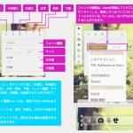 fotor無料オンラインサービス:画像文字入れの使い方(2/2)