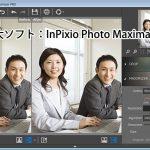 画像拡大ソフト「InPixio Photo Maximizer 4 PRO」の基本的な使い方