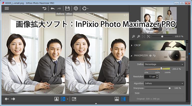 画像拡大ソフト:InPixio Photo Maximazer PRO