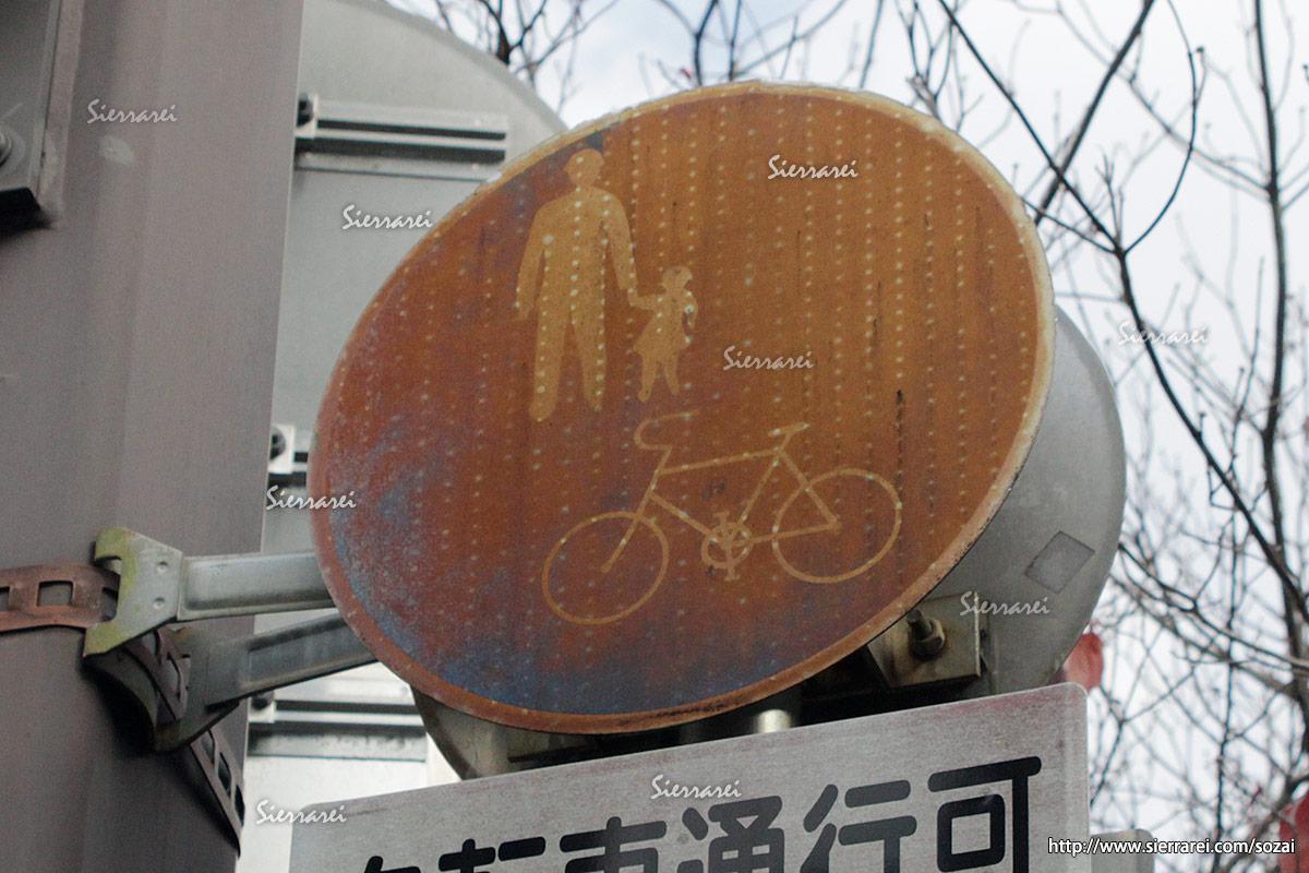 標識-自転車及び歩行者優先-錆びた標識