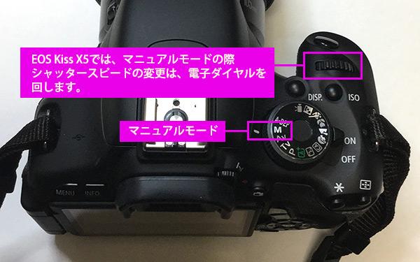 EOS Kiss X5 シャッタースピード変更