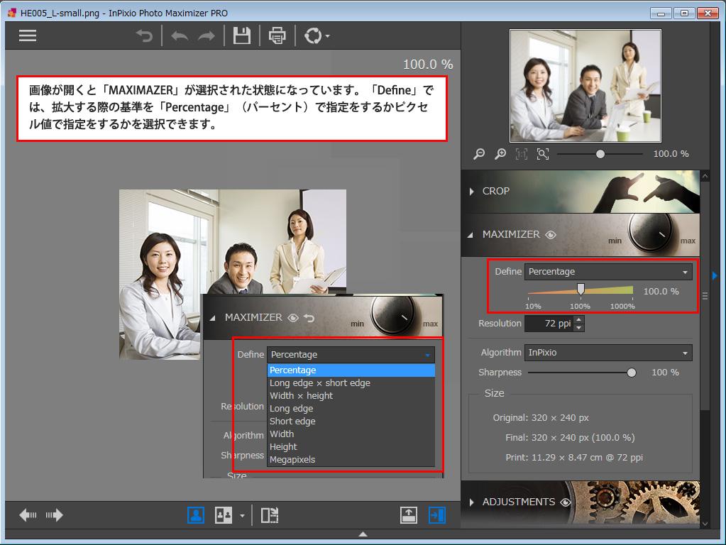 InPixio Photo Maximaizer Proの使い方4