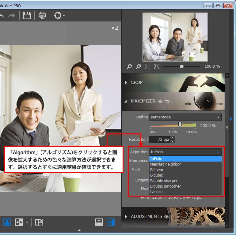 InPixio Photo Maximaizer Proの使い方6