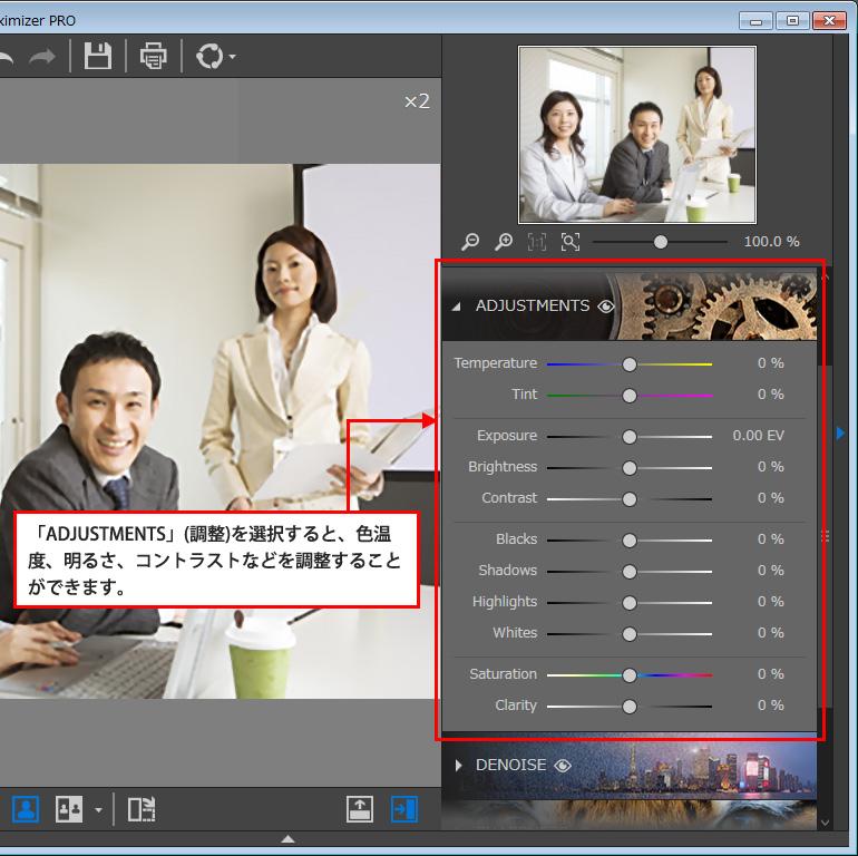 InPixio Photo Maximaizer Proの使い方7