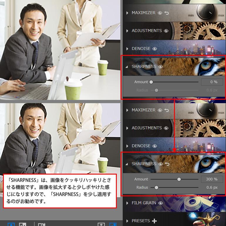 InPixio Photo Maximaizer Proの使い方9