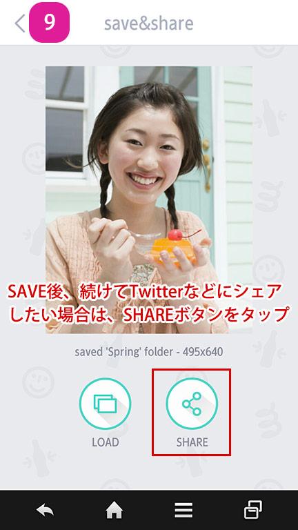 spring 体つき補正専門アプリ 使い方