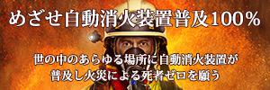 めざせ自動消火装置普及100% 世の中のあらゆる場所に自動消火装置が普及し火災による死者ゼロを願う