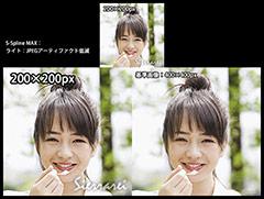 S-Spline MAX:ライト:JPEGアーティファクト低減