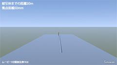 レンズ焦点距離シミュレーション30m先の場合