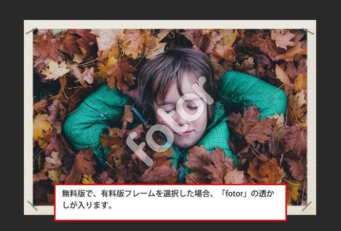 fotor無料オンラインサービス:フレーム|ビンテージ