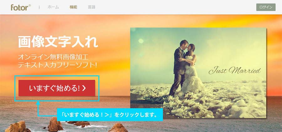fotor 無料オンラインサービス:画像文字入れ