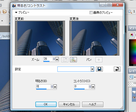 Paint Shop Pro Photo(ペイントショッププロ)-Paint Shop Pro Photo(ペイントショッププロ)-明るさ/コントラスト2