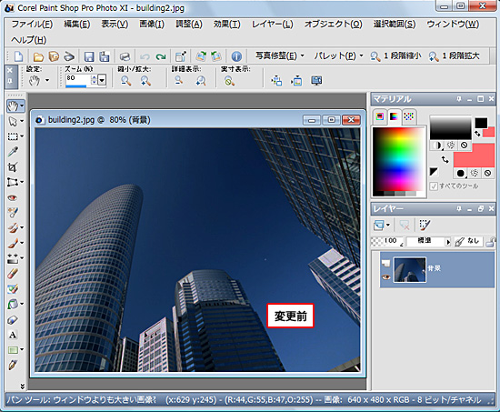 Paint Shop Pro Photo(ペイントショッププロ)-Paint Shop Pro Photo(ペイントショッププロ)-明るさ/コントラスト4A