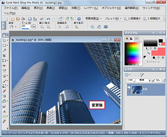 Paint Shop Pro Photo(ペイントショッププロ)-Paint Shop Pro Photo(ペイントショッププロ)-明るさ/コントラスト4B