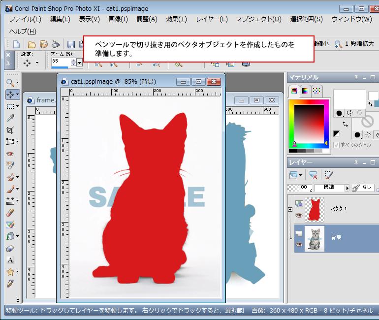 Paint Shop Pro Photo(ペイントショッププロ)-Paint Shop Pro Photo(ペイントショッププロ)-画像の合成1