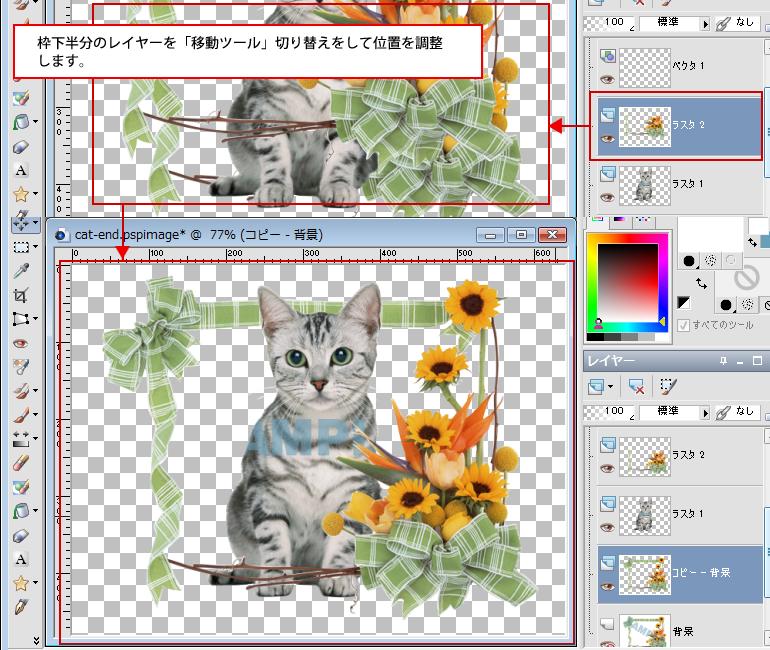 Paint Shop Pro Photo(ペイントショッププロ)-Paint Shop Pro Photo(ペイントショッププロ)-画像の合成11