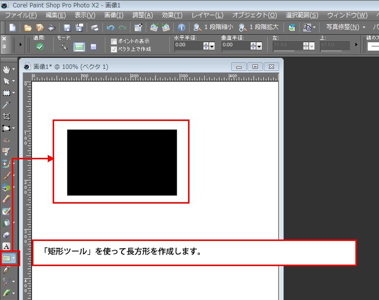 Paint Shop Pro Photo(ペイントショッププロ)-「角丸長方形」の作り方。2