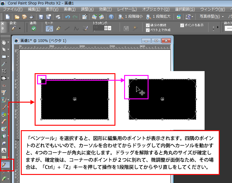 Paint Shop Pro Photo(ペイントショッププロ)-「角丸長方形」の作り方。3