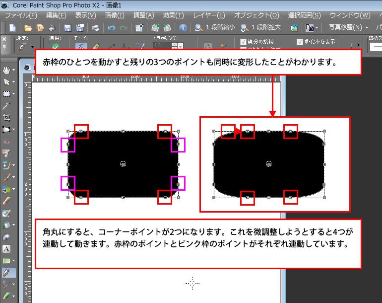 Paint Shop Pro Photo(ペイントショッププロ)-「角丸長方形」の作り方。4
