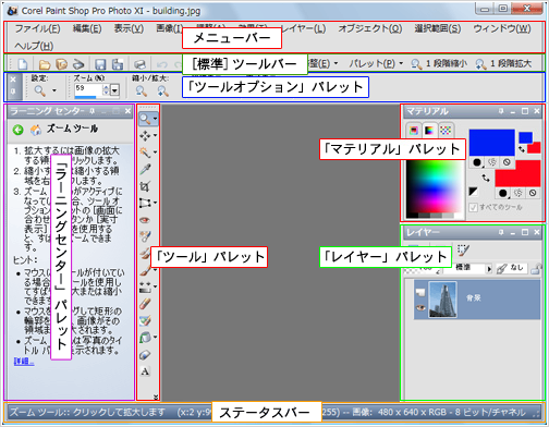 Paint Shop Pro 基本画面