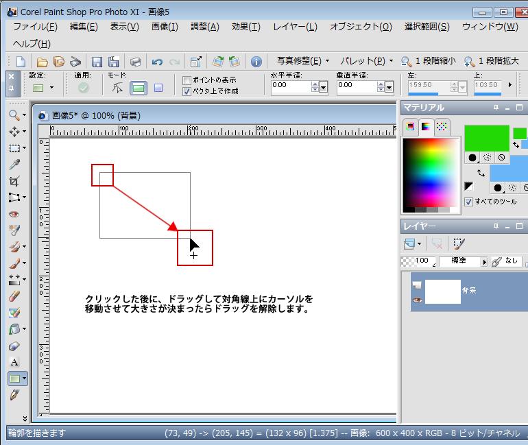 Paint Shop Pro Photo(ペイントショッププロ)-Paint Shop Pro Photo(ペイントショッププロ)-矩形・図形・楕円・対象図形ツール2