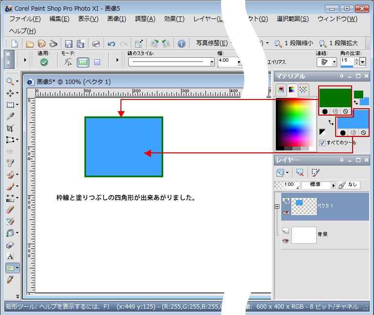Paint Shop Pro Photo(ペイントショッププロ)-Paint Shop Pro Photo(ペイントショッププロ)-矩形・図形・楕円・対象図形ツール3