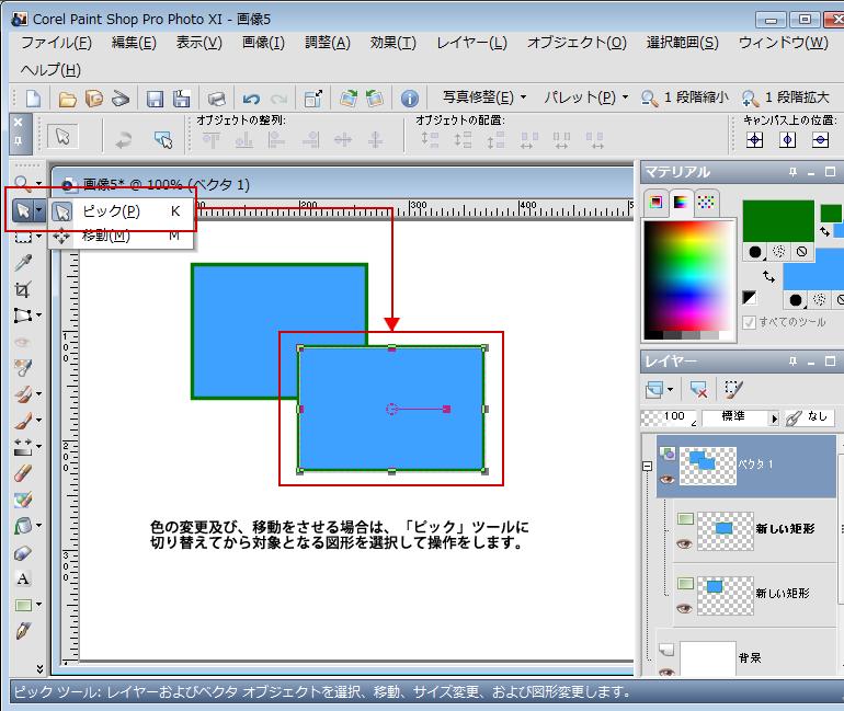 Paint Shop Pro Photo(ペイントショッププロ)-Paint Shop Pro Photo(ペイントショッププロ)-矩形・図形・楕円・対象図形ツール5