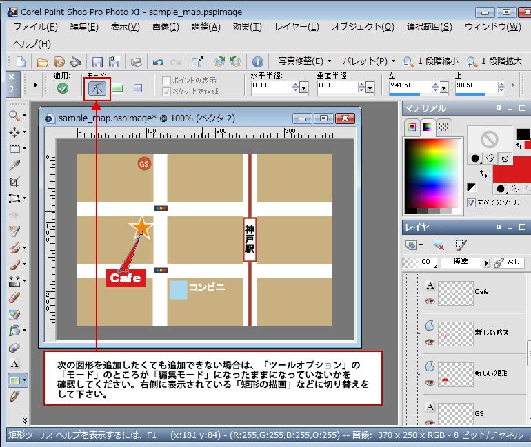 Paint Shop Pro Photo(ペイントショッププロ)-Paint Shop Pro Photo(ペイントショッププロ)-矩形・図形・楕円・対象図形ツール6