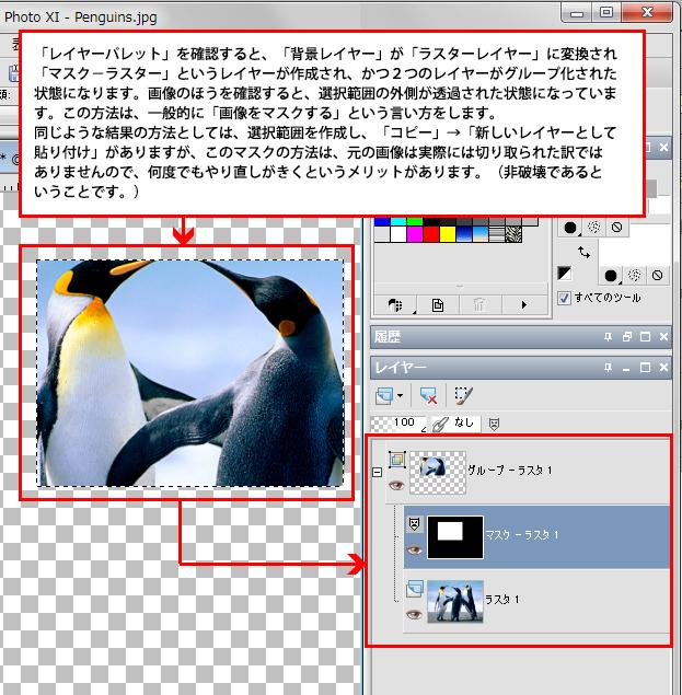 Paint Shop Pro Photo(ペイントショッププロ)-Paint Shop Pro Photo(ペイントショッププロ)-画像をマスクする方法(非破壊でトリミング・切り抜きする)3