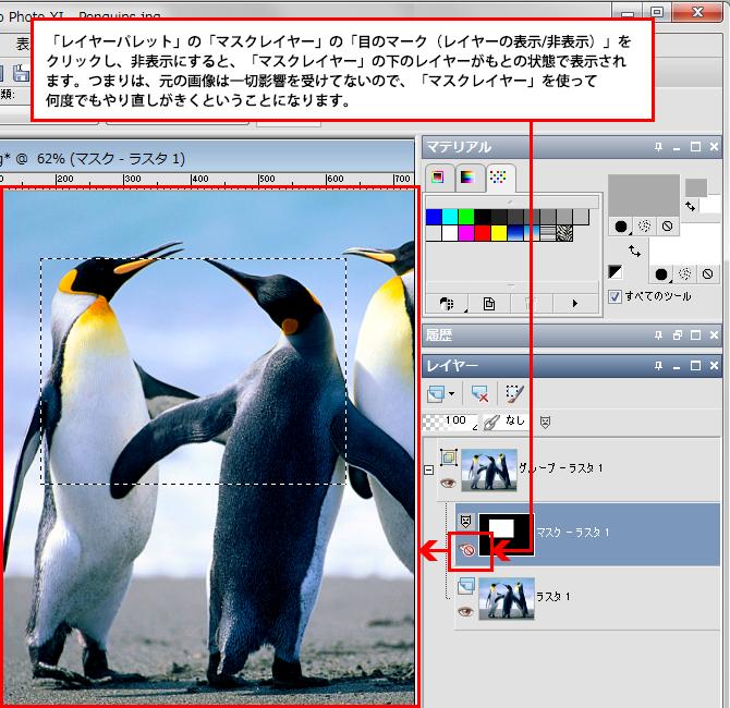 Paint Shop Pro Photo(ペイントショッププロ)-Paint Shop Pro Photo(ペイントショッププロ)-画像をマスクする方法(非破壊でトリミング・切り抜きする)5