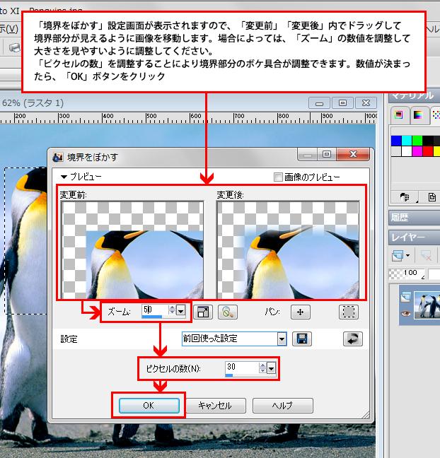 Paint Shop Pro Photo(ペイントショッププロ)-Paint Shop Pro Photo(ペイントショッププロ)-画像をマスクする方法(非破壊でトリミング・切り抜きする)7