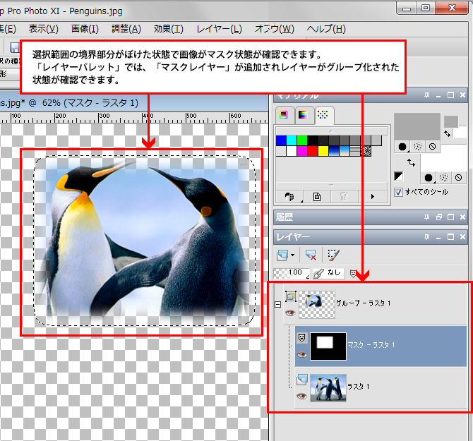 Paint Shop Pro Photo(ペイントショッププロ)-Paint Shop Pro Photo(ペイントショッププロ)-画像をマスクする方法(非破壊でトリミング・切り抜きする)9