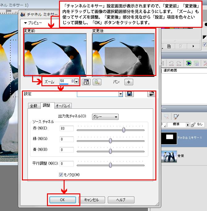 Paint Shop Pro Photo(ペイントショッププロ)-Paint Shop Pro Photo(ペイントショッププロ)-調整レイヤーを利用して非破壊で画像の色を調整する方法2