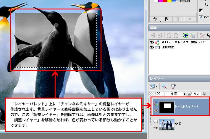 Paint Shop Pro Photo(ペイントショッププロ)-Paint Shop Pro Photo(ペイントショッププロ)-調整レイヤーを利用して非破壊で画像の色を調整する方法3