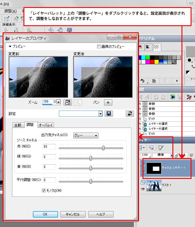 Paint Shop Pro Photo(ペイントショッププロ)-Paint Shop Pro Photo(ペイントショッププロ)-調整レイヤーを利用して非破壊で画像の色を調整する方法5