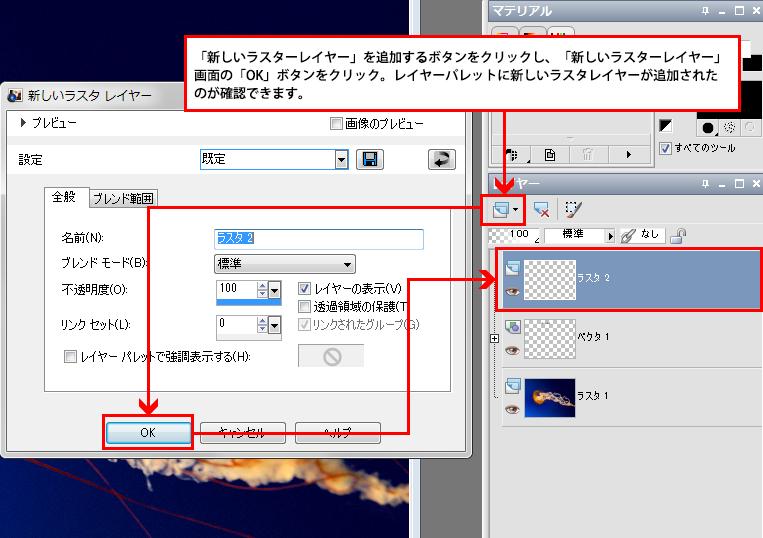 Paint Shop Pro Photo(ペイントショッププロ)-Paint Shop Pro Photo(ペイントショッププロ)-文字枠を作る方法8