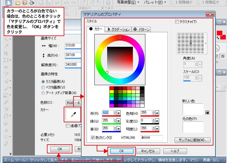 Paint Shop Pro Photo(ペイントショッププロ)-Paint Shop Pro Photo(ペイントショッププロ)-印刷用設定3