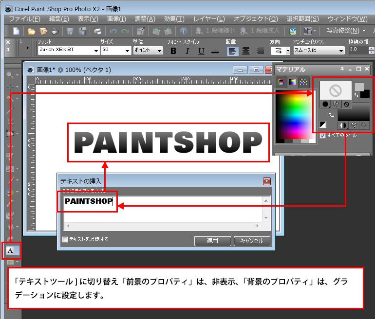 Paint Shop Pro Photo(ペイントショッププロ)-立体的なロゴの作り方1