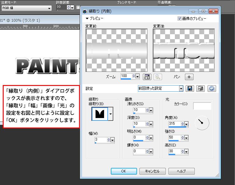 Paint Shop Pro Photo(ペイントショッププロ)-立体的なロゴの作り方10