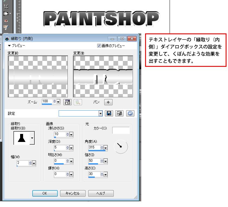 Paint Shop Pro Photo(ペイントショッププロ)-立体的なロゴの作り方12