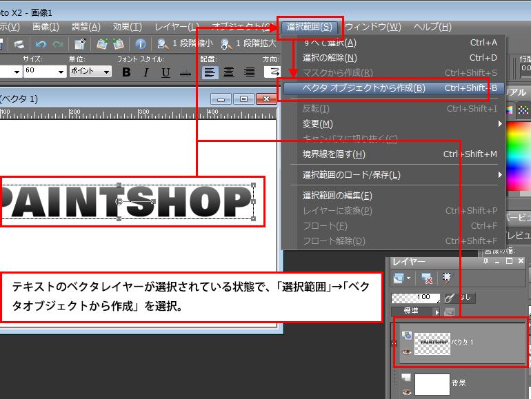 Paint Shop Pro Photo(ペイントショッププロ)-立体的なロゴの作り方2-1