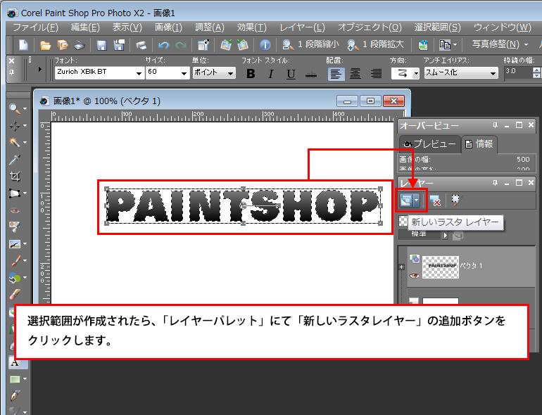 Paint Shop Pro Photo(ペイントショッププロ)-立体的なロゴの作り方3