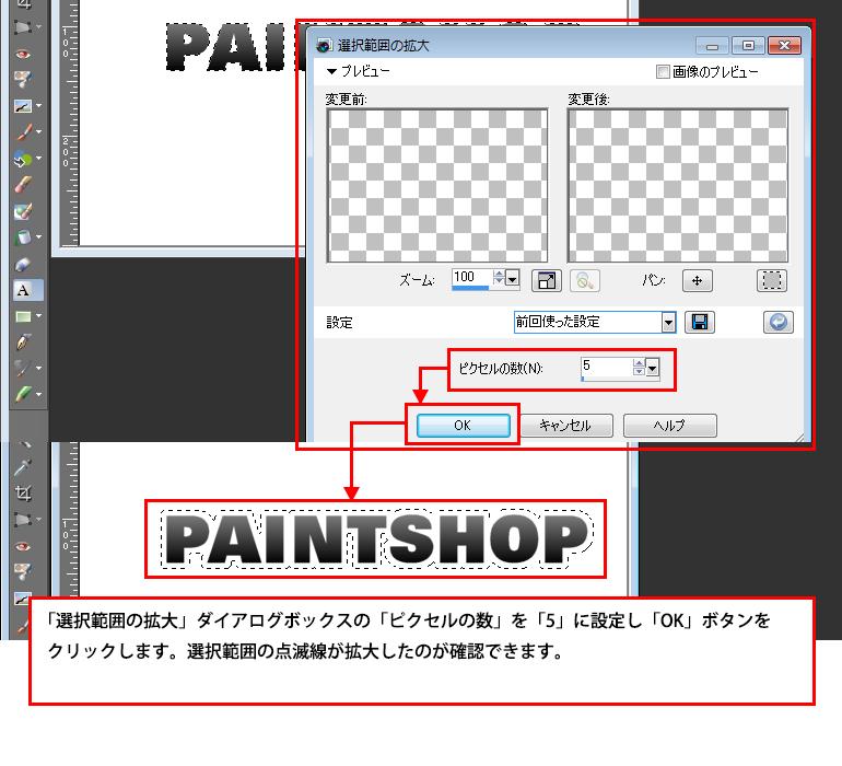 Paint Shop Pro Photo(ペイントショッププロ)-立体的なロゴの作り方6