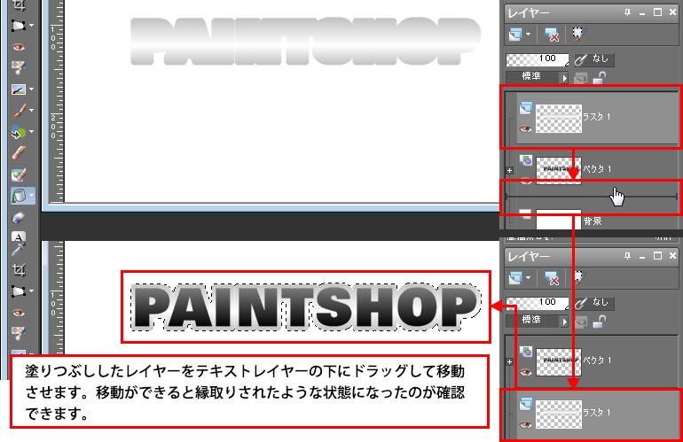 Paint Shop Pro Photo(ペイントショッププロ)-立体的なロゴの作り方8