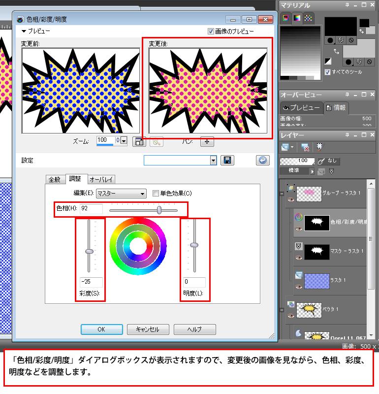 Paint Shop Pro Photo(ペイントショッププロ)-Paint Shop Pro Photo(ペイントショッププロ)-アメコミ風吹き出しの作り方9
