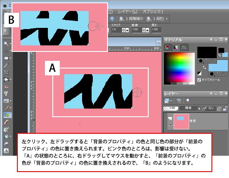 Paint Shop Pro Photo(ペイントショッププロ)-カラー消しゴムツール2